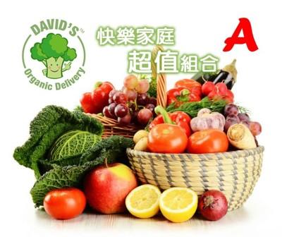 大衛家有機菜箱 愛吃水果組合 九道菜加3份小水果 套餐 有機驗證 全新生活 排毒 飲食 有機 菜箱 (5.7折)