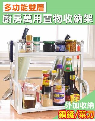 廚房雙層置物架 多功能雙層調味料置物架 廚房雙層置物架 廚衛收納 調味罐架 瀝水架 收納架 (3折)