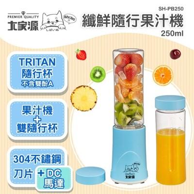 大家源纖鮮隨行果汁機250ML 隨行杯 便攜 攜帶 榨果汁機 隨身瓶