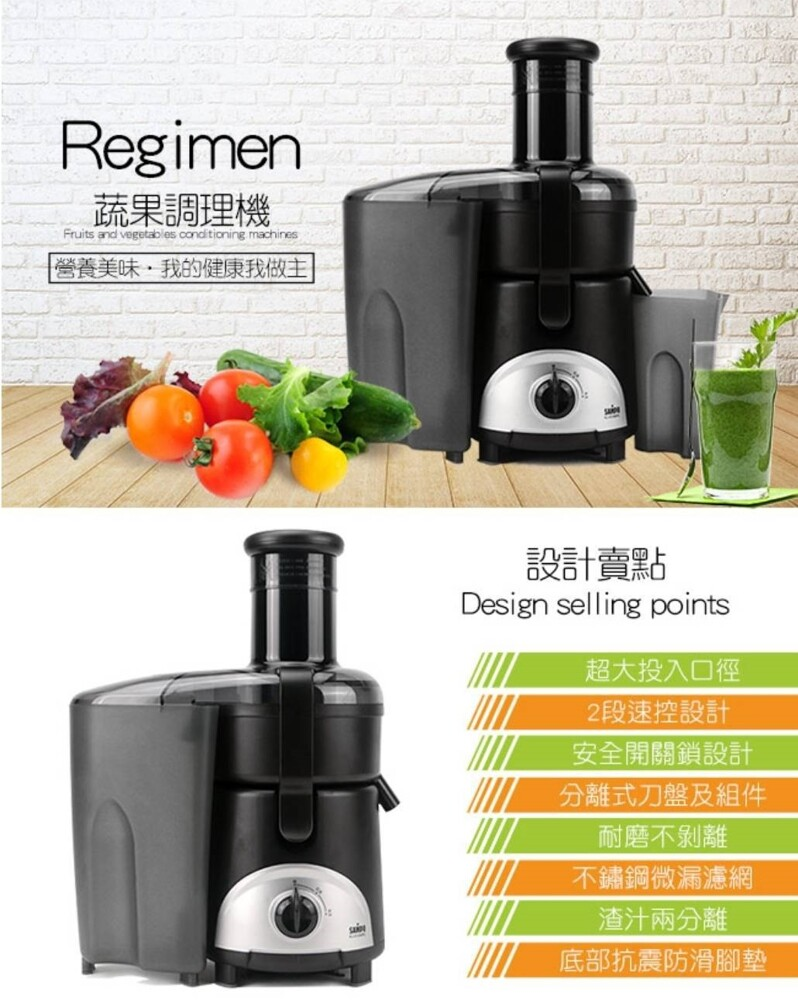 福利品-聲寶蔬果調理機 榨汁機 果汁機 調理機 果汁 現榨 電動攪拌機 蔬果