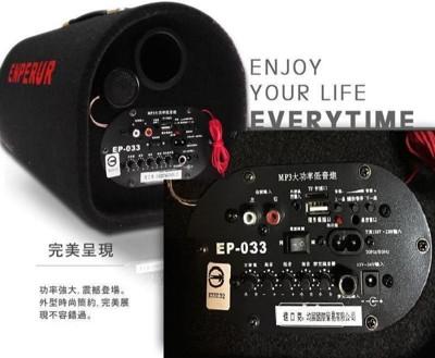 【5吋】 ENPERUR隧道型音響 重低音炮 多種尺寸 藍芽接收器 MP3插卡 家用/汽車 手提音箱 (5折)