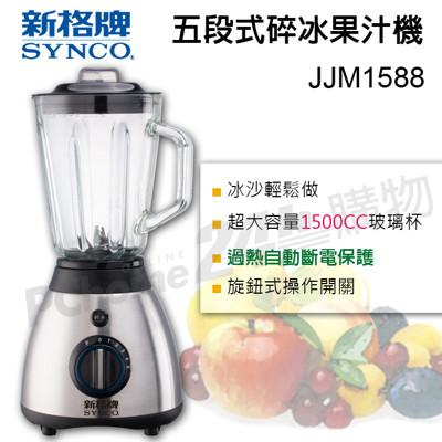 SYNCO 新格五段式碎冰果汁機 JJM1588 (5折)
