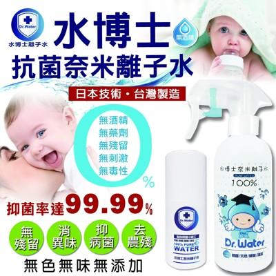 Dr. Water水博士奈米離子水(廣效型)(買大送小)99.9%抑菌 鹼性負離子水 (1.5折)