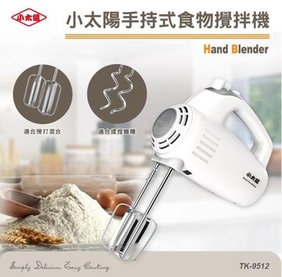 小太陽手持式食物攪拌機 TK-9512 按壓即可退桿 清洗方便 5段速選擇 滿足各式料理 (5.1折)