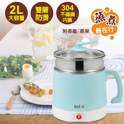 【Kolin歌林】雙層防燙不鏽鋼多功能美食鍋(KPK-LN200S) 2L大容量 (4.8折)
