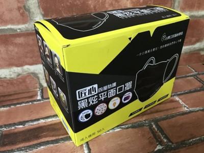 【匠心】黑炫平面口罩(成人款) 臺灣製造-MIT鋼印-臺灣品牌匠心 四層不織布平面口罩-炫黑 (4.3折)