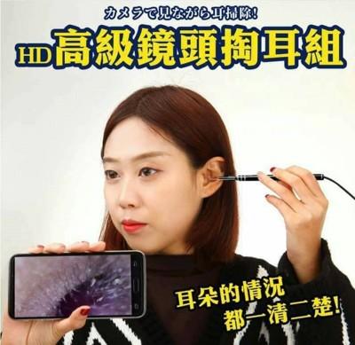 鏡頭掏耳組 鋁合金HD鏡頭式挖耳棒清潔耳朵 (3.5折)