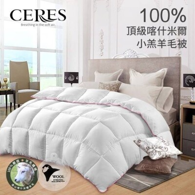 ceres席瑞絲100%純羊毛被 抗寒首選 有效保溫且不悶熱 睡眠品質佳 輕盈貼身 立體間隔設計 (5折)