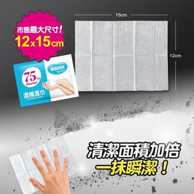 奈森克林75%酒精濕巾 (10片一組) (3.9折)