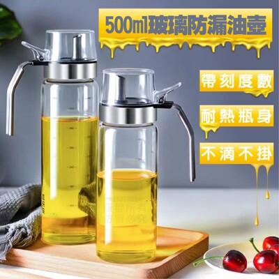500ml玻璃防漏油壺 500ml 油壺 輕鬆倒油 耐熱瓶身 帶刻度數 防漏 烹飪工  具 下廚必備 (4折)