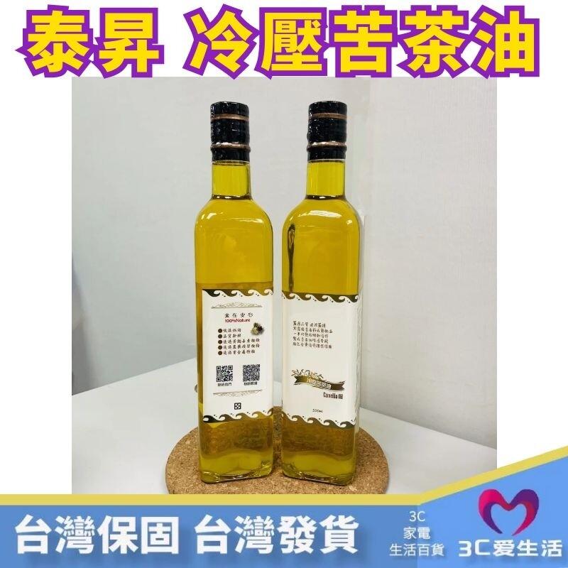 國家食品檢驗保證 選好油 用心把關泰昇 500ml 高泠低溫苦茶油 台灣食安檢驗全數通過 數十萬