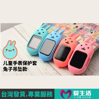 保護套 米兔 彩屏手環 小米 小尋X1 T1 兒童電話手錶 矽膠 保護套 兔子 表套 吊墜 送掛繩 (3.3折)