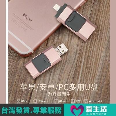 【保固一年】三合一隨身碟 蘋果安卓電腦 高速足量 手機隨身碟 128G 記憶卡 iPhone 隨身碟 (8.1折)