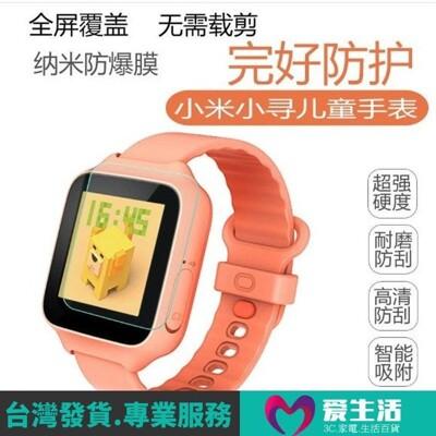 保貼魔王 米兔兒童電話手錶3/2/2C 鋼化軟膜 彩屏手環 小米 小尋X1 T1 貼膜 保護膜 保貼 (1.1折)