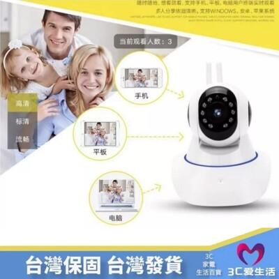 【保固一年】高規 1080P V380 白天夜視 雙天線 影音 監視器 監控 網路 攝影機 P2P (7.1折)