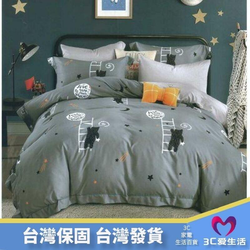 保用五年 萊賽爾天絲級台灣製 雙人 5尺 床包 枕套 被套組 冬夏兩用 床罩4件組