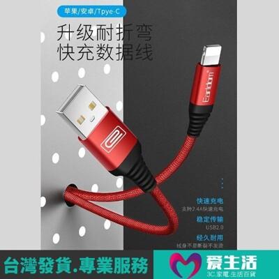 保固一年3米爆量款 安卓/apple micro iphone type c 編織線 數據線 快 (3.3折)
