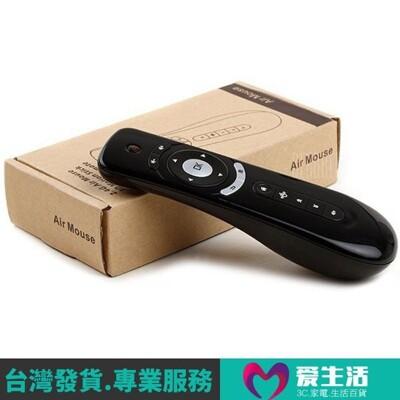【保固一年 購買最安心】全新2.4G 無線滑鼠 空中滑鼠 空中飛鼠 小米盒子 彩虹飛鼠 遙控器 追劇 (3.6折)