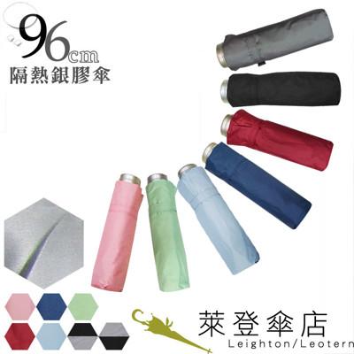 【萊登】雨傘 抗UV 防曬 素面三折傘 輕傘 不夾手 銀膠 Leighton (A381) (5.9折)