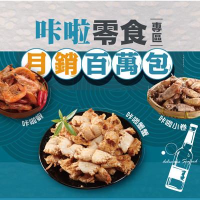 【海鮮主義】咔啦蝦/咔啦蟹/咔拉小卷 經典禮盒 共8包 (7.1折)