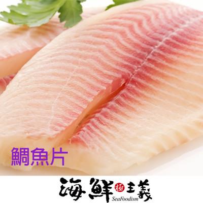 【海鮮主義】鯛魚片(100g±10%/片) (1折)