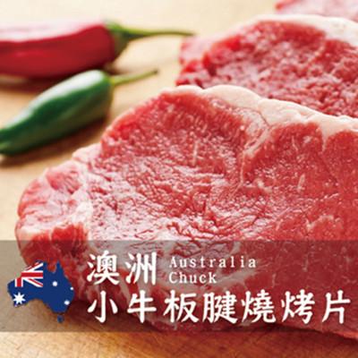 【海鮮主義】澳洲小牛板腱燒烤片(450g±10%/包) (1.5折)