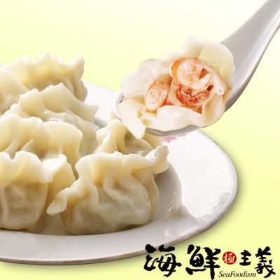 【海鮮主義】鮮蝦水餃(20顆/盒) (2.1折)