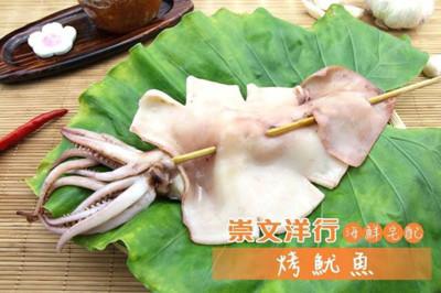 魷魚串 (1折)