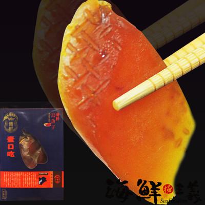 【海鮮主義】傳鮮烏魚子壹口吃禮盒 (1.8折)