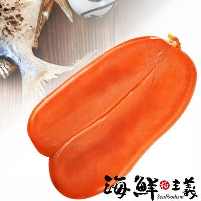 【海鮮主義】四兩烏魚子 (7.3折)