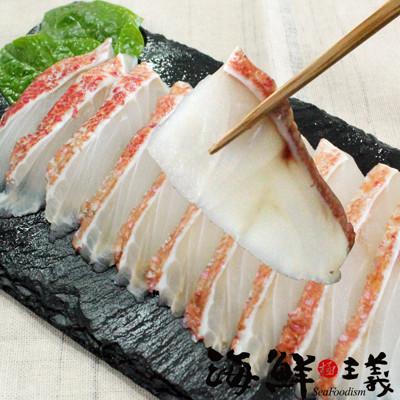 【海鮮主義】紅鰷切片 (6.5折)