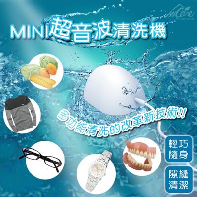 【Incare】多功能Mini超音波清洗機 (4折)