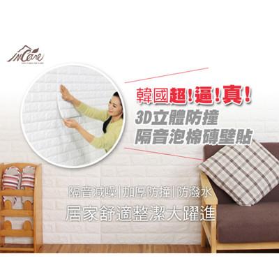 【Incare】韓國空運-3D立體防撞隔音泡棉磚壁貼 (2.1折)