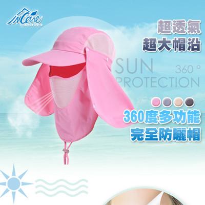 【Incare】360°防曬透氣遮陽帽 (4.2折)