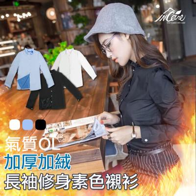 【Incare】氣質OL加厚加絨長袖修身塑身襯衫 (2.4折)