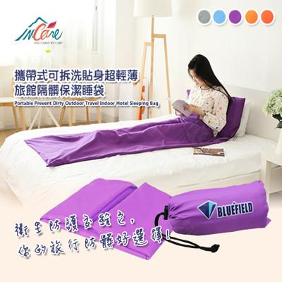 【Incare】超輕舒適攜帶式保潔睡袋 (1.7折)