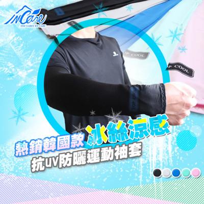 【Incare】冰絲涼感抗uv防曬運動袖套 (0.6折)