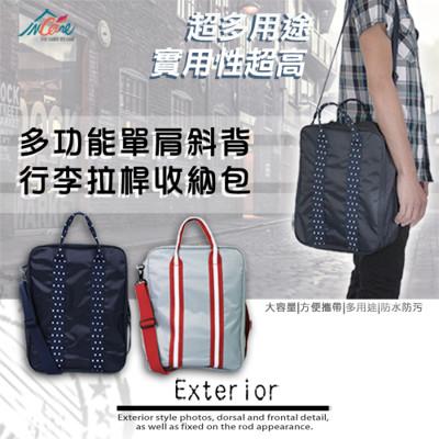 【Incare】多功能三用單肩斜背行李拉桿收納包 (3.3折)