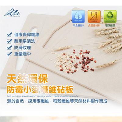 【Incare】天然小麥纖維防霉砧板 (2折)