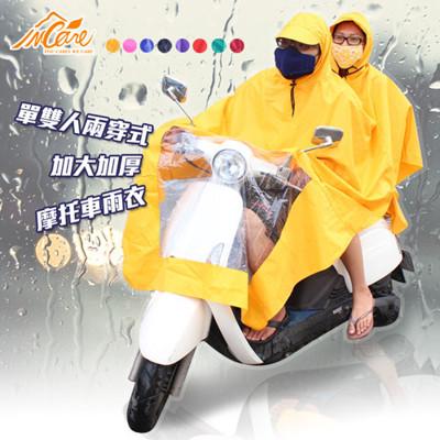 【Incare】加大加厚單雙人兩穿雨衣 (1.8折)