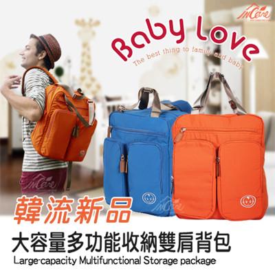 【Incare】韓流Baby love大容量多功能收納雙肩背包 (3.8折)