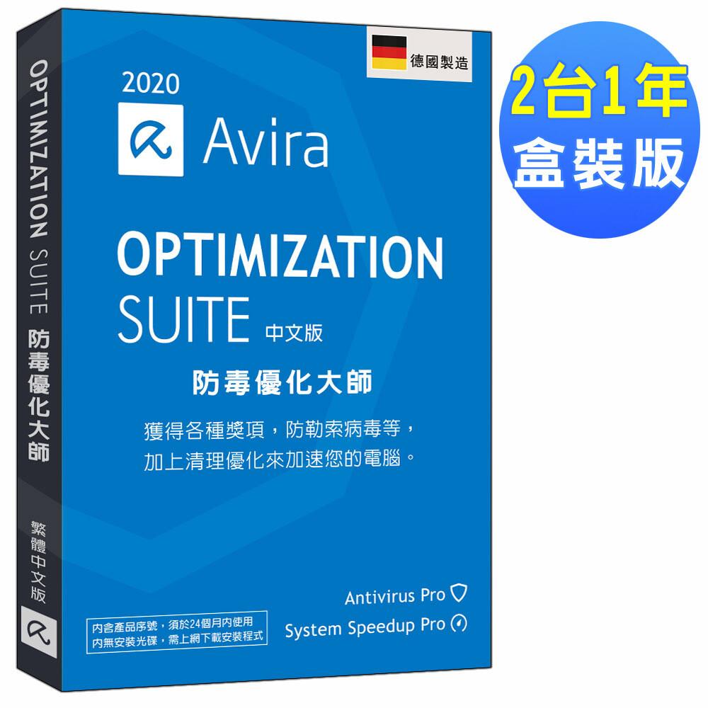 avira小紅傘防毒優化大師 2020中文2台1年盒裝版