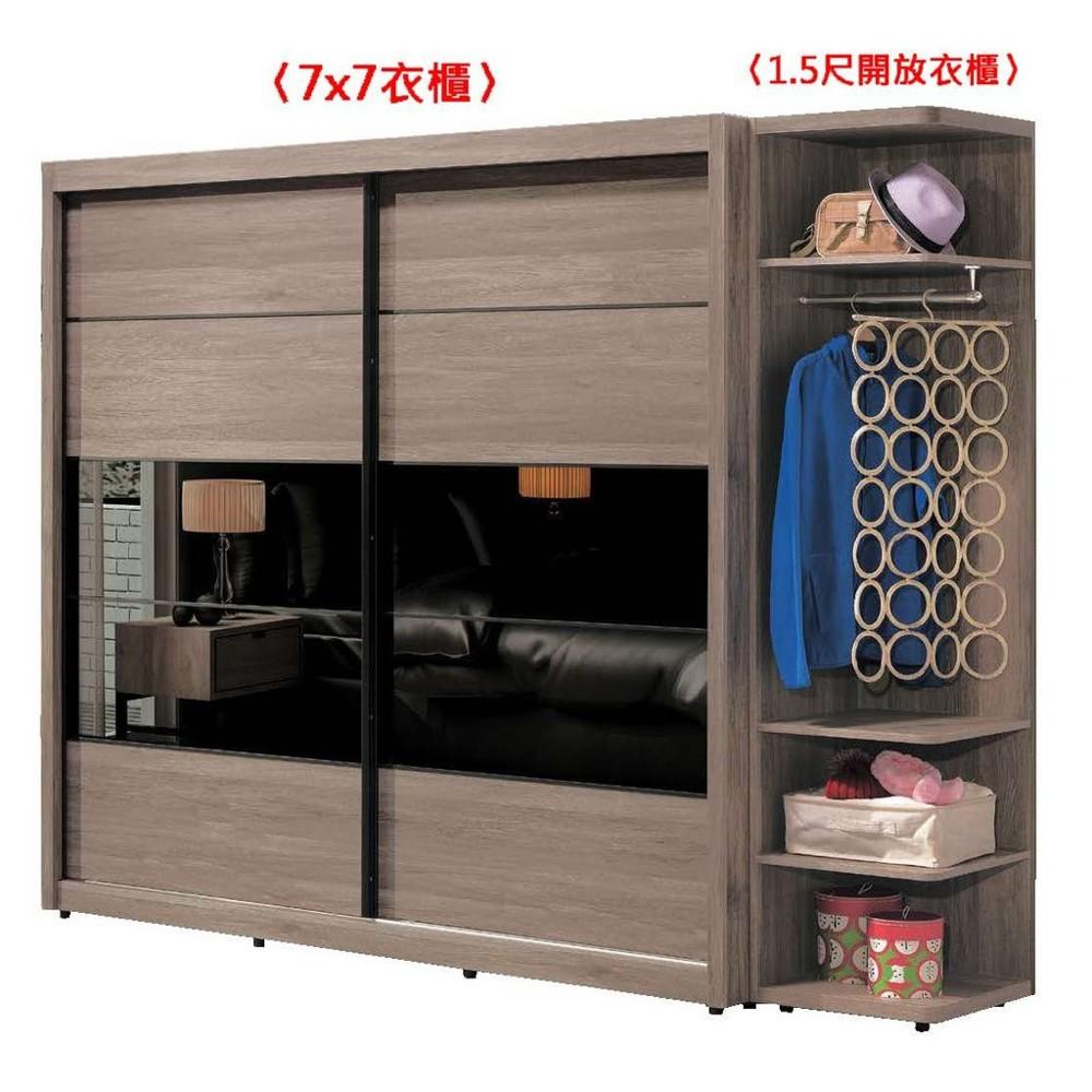 肯恩7x7尺推門衣櫥(另售1.5尺開放衣櫃)大台北都會區免運費