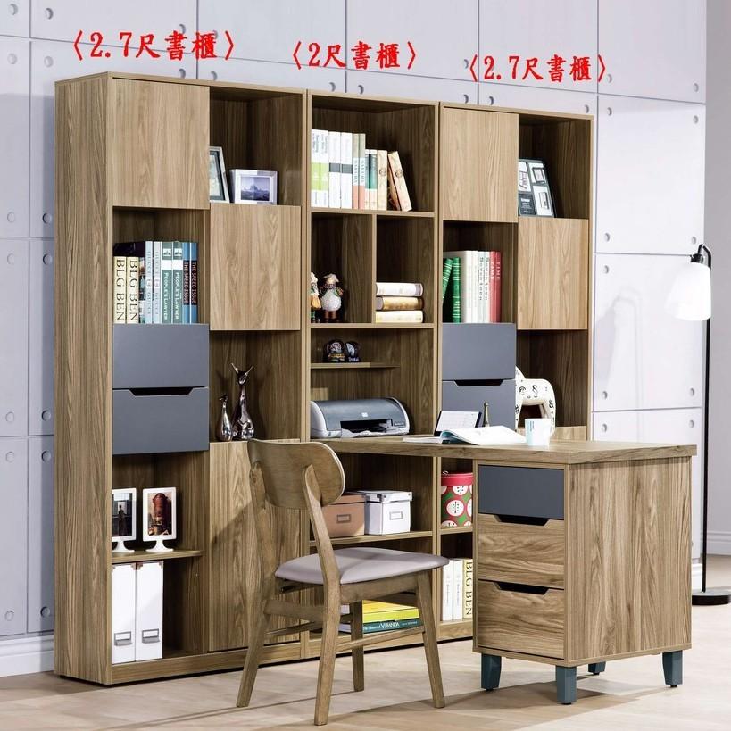 佛羅倫斯2.7尺系統式書櫃(另售2尺開放書櫃)大台北都會區免運費