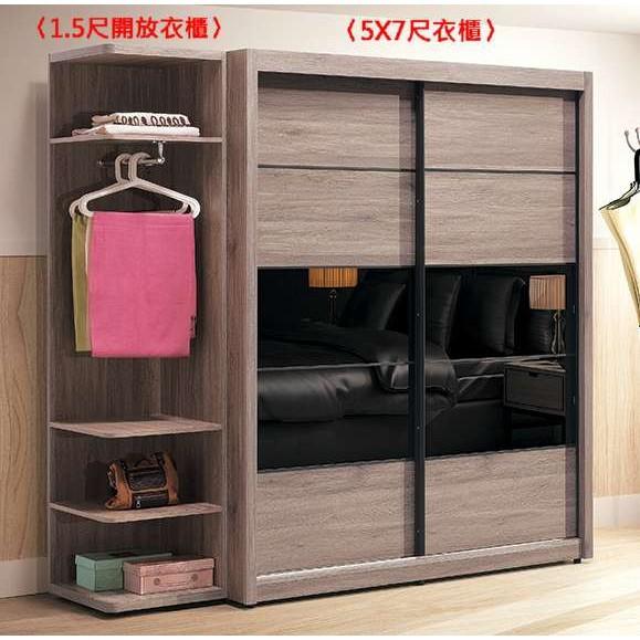 肯恩5x7尺推門衣櫥(另售1.5尺開放衣櫃)大台北都會區免運費