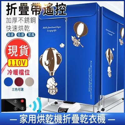 折疊式幹衣機 110V 烘衣機 攜帶式烘乾機 迷你烘乾機 烘乾機折疊式烘乾機 摺疊乾衣機/烘衣機 (4.5折)