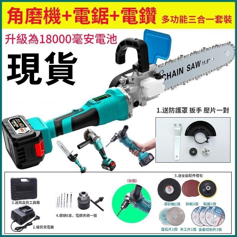 角磨機 電鏈鋸電鑽 三合一多功能電動工具 充電式多功能戶外家用小型锂電電鋸角磨機改裝現貨