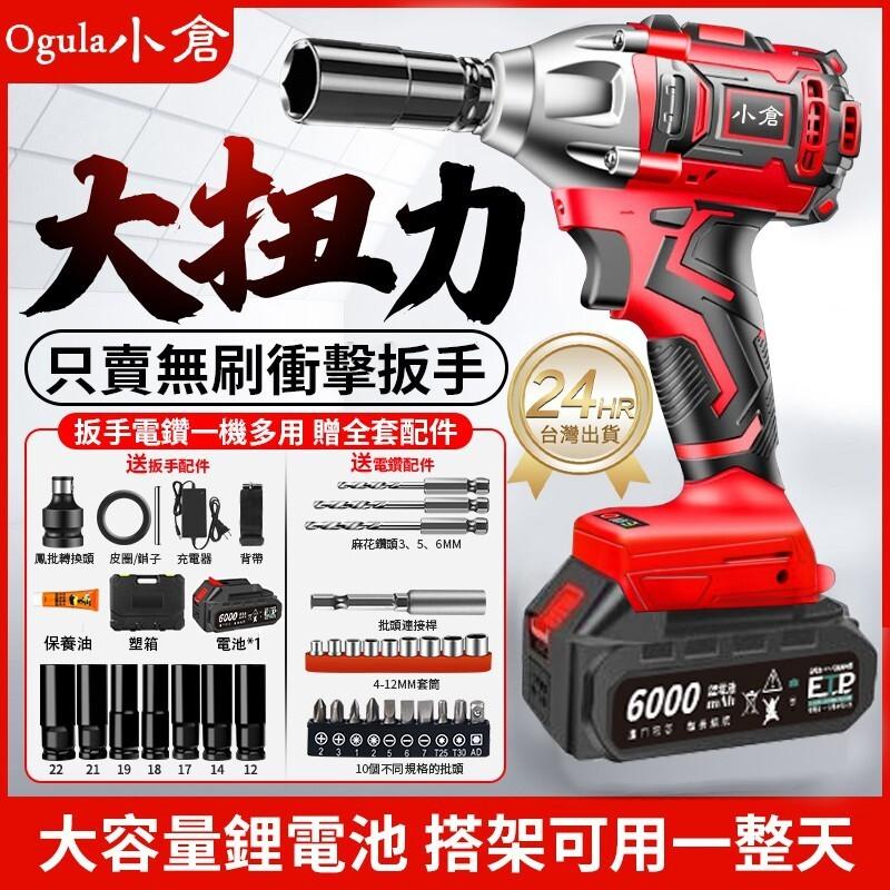 ogula小倉電動扳手 電動起子機 電鑽1180n無刷 五節電芯 6000毫安一電送全套配件