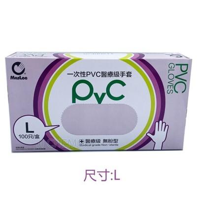 MasLee PVC醫療級無粉手套(透明) (6.3折)