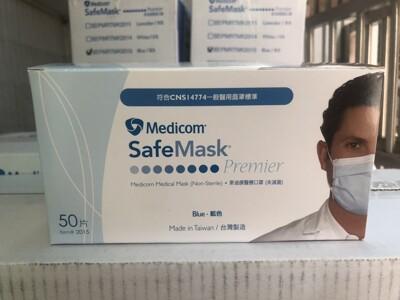 現貨 台灣製造 麥迪康外科醫療口罩 醫療級平面口罩 醫療用口罩 防塵口罩 (50片盒裝)#雙鋼印 (7.2折)